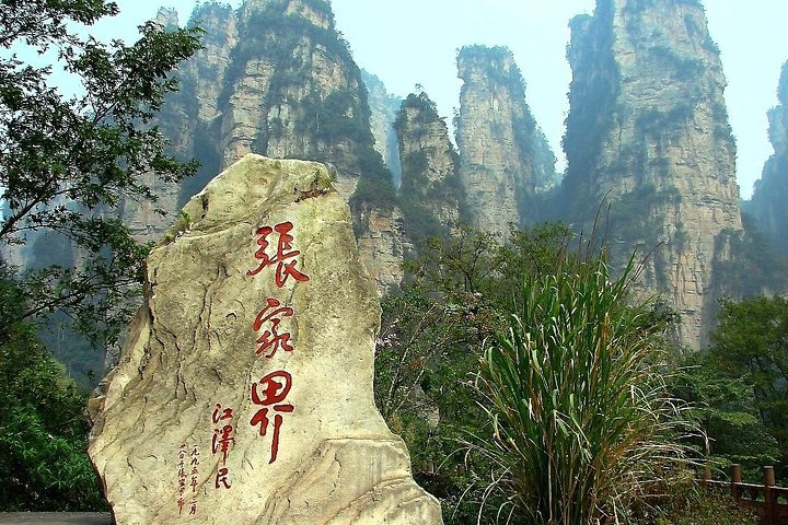 Private Day Tour Of Zhangjiajie National Forest Park With Lunch, Zhangjiajie, CHINA