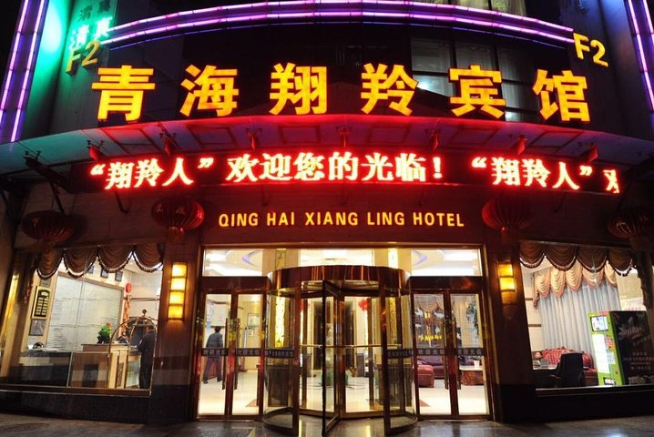 Private Xining Railway Station Departure Transfer from City Hotels, Xining, CHINA