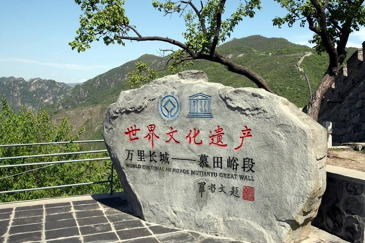 Tianjin Private Day Trip to Mutianyu Great Wall with Cable Car or Toboggan Ride, Tianjin, CHINA