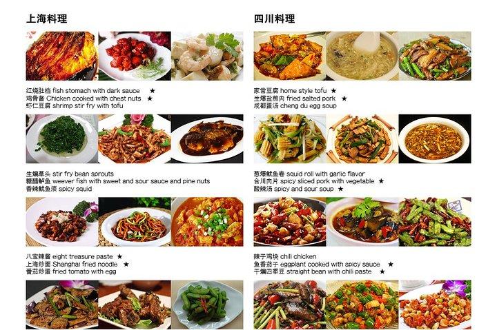 Clase de cocina de Wok china privada en Shanghái, Shanghai, CHINA